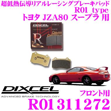 DIXCEL ディクセル R01311272 R01type競技車両向けブレーキパッド 【踏力により自在にコントロールできるレーシングパッド! トヨタ JZA80系 スープラ 等】