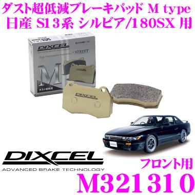 DIXCEL ディクセル M321310Mtypeブレーキパッド(ストリート~ワインディング向け)【ブレーキダスト超低減! 日産 S13系 シルビア/180SX 等】