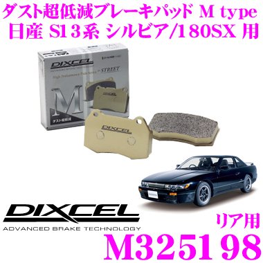 DIXCEL ディクセル M325198 Mtypeブレーキパッド(ストリート~ワインディング向け)【ブレーキダスト超低減! 日産 S13系 シルビア/180SX 等】