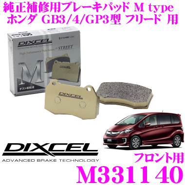 DIXCEL ディクセル M331140 Mtypeブレーキパッド(ストリート~ワインディング向け)【ブレーキダスト超低減! ホンダ GB3/4/GP3型 フリード】