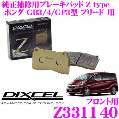 DIXCEL ディクセル Z331140Ztypeスポーツブレーキパッド(ストリート~サーキット向け)【制動力/コントロール性重視のオールラウンドパッド! ホンダ GB3/4/GP3型 フリード】