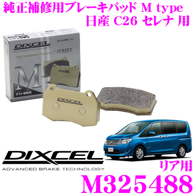 DIXCEL ディクセル M325488 Mtypeブレーキパッド(ストリート~ワインディング向け)【ブレーキダスト超低減! 日産 C26 セレナ】