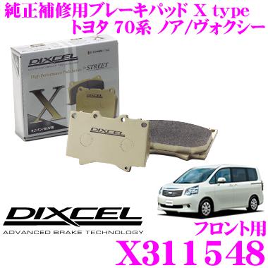 DIXCEL ディクセル X311548Xtypeブレーキパッド(ストリート/ワインディング/オフロード向け)【重量のあるミニバン/SUVに最適なパッド! トヨタ 70系 ノア/ヴォクシー】