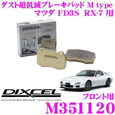 DIXCEL ディクセル M351120Mtypeブレーキパッド(ストリート~ワインディング向け)【ブレーキダスト超低減! マツダ FD3S系 RX-7 等】