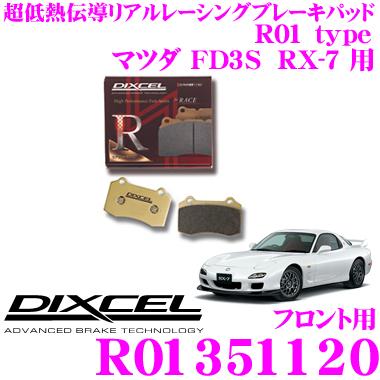 DIXCEL ディクセル R01351120R01type競技車両向けブレーキパッド【踏力により自在にコントロールできるレーシングパッド! マツダ FD3S系 RX-7 等】
