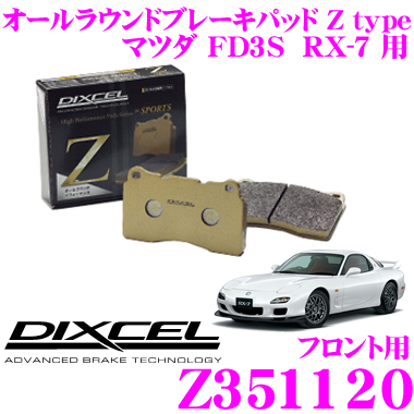 DIXCEL ディクセル Z351120 Ztypeスポーツブレーキパッド(ストリート~サーキット向け)【制動力/コントロール性重視のオールラウンドパッド! マツダ FD3S系 RX-7 等】