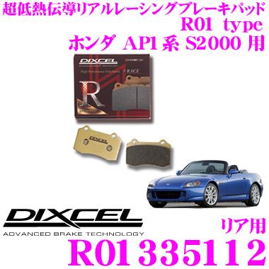 DIXCEL ディクセル R01335112 R01type競技車両向けブレーキパッド 【踏力により自在にコントロールできるレーシングパッド! ホンダ AP1系 S2000 等】