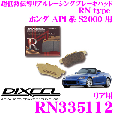 DIXCEL ディクセル RN335112 RNtype競技車両向けブレーキパッド 【踏力により自在にコントロールできるレーシングパッド! ホンダ AP1系 S2000 等】