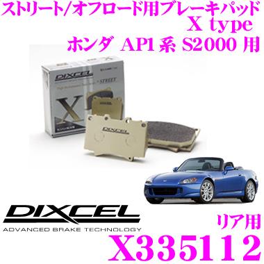 DIXCEL ディクセル X335112Xtypeブレーキパッド(ストリート/ワインディング/オフロード向け)【重量のあるミニバン/SUVに最適なパッド! ホンダ AP1系 S2000 等】