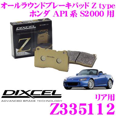 DIXCEL ディクセル Z335112 Ztypeスポーツブレーキパッド(ストリート~サーキット向け)【制動力/コントロール性重視のオールラウンドパッド! ホンダ AP1系 S2000 等】