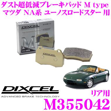DIXCEL ディクセル M355042Mtypeブレーキパッド(ストリート~ワインディング向け)【ブレーキダスト超低減! マツダ NA系 ユーノスロードスター 等】