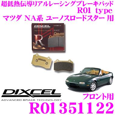DIXCEL ディクセル R01351122R01type競技車両向けブレーキパッド【踏力により自在にコントロールできるレーシングパッド! マツダ NA系 ユーノスロードスター 等】