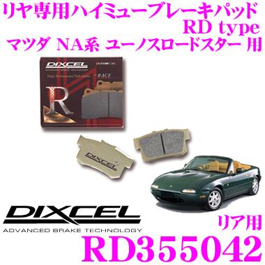 DIXCEL ディクセル RD355042RDtype競技車両向けブレーキパッド【リア専用 ハイミューパッド! マツダ NA系 ユーノスロードスター 等】