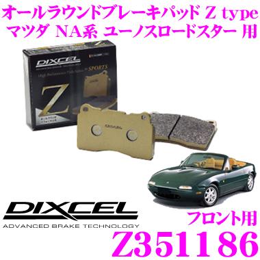 DIXCEL ディクセル Z351186Ztypeスポーツブレーキパッド(ストリート~サーキット向け)【制動力/コントロール性重視のオールラウンドパッド! マツダ NA系 ユーノスロードスター 等】