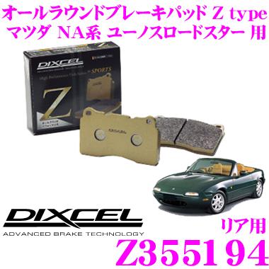 DIXCEL ディクセル Z355194 Ztypeスポーツブレーキパッド(ストリート~サーキット向け)【制動力/コントロール性重視のオールラウンドパッド! マツダ NA系 ユーノスロードスター 等】