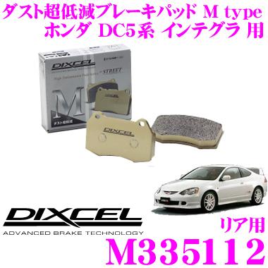 DIXCEL ディクセル M335112 Mtypeブレーキパッド(ストリート~ワインディング向け)【ブレーキダスト超低減! ホンダ DC5系 インテグラ 等】