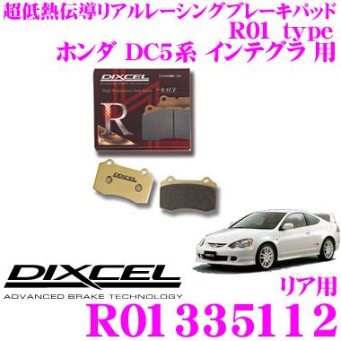 DIXCEL ディクセル R01335112 R01type競技車両向けブレーキパッド 【踏力により自在にコントロールできるレーシングパッド! ホンダ DC5系 インテグラ 等】