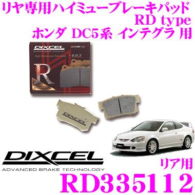 DIXCEL ディクセル RD335112RDtype競技車両向けブレーキパッド【リア専用 ハイミューパッド! ホンダ DC5系 インテグラ 等】