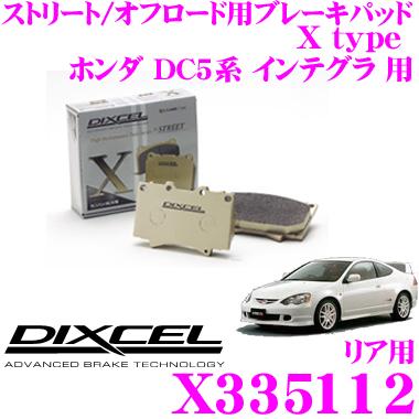 DIXCEL ディクセル X335112Xtypeブレーキパッド(ストリート/ワインディング/オフロード向け)【重量のあるミニバン/SUVに最適なパッド! ホンダ DC5系 インテグラ 等】