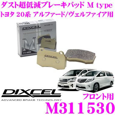 DIXCEL ディクセル M311530Mtypeブレーキパッド(ストリート~ワインディング向け)【ブレーキダスト超低減! トヨタ 20系 アルファード/ヴェルファイア 等】