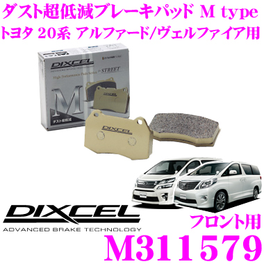 DIXCEL ディクセル M311579Mtypeブレーキパッド(ストリート~ワインディング向け)【ブレーキダスト超低減! トヨタ 20系 アルファード/ヴェルファイア 等】