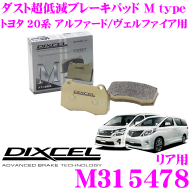 DIXCEL ディクセル M315478Mtypeブレーキパッド(ストリート~ワインディング向け)【ブレーキダスト超低減! トヨタ 20系 アルファード/ヴェルファイア 等】