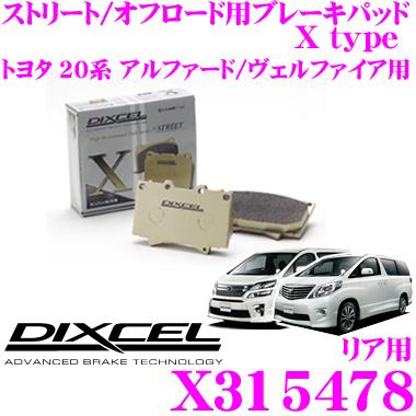 DIXCEL ディクセル X315478 Xtypeブレーキパッド(ストリート/ワインディング/オフロード向け) 【重量のあるミニバン/SUVに最適なパッド! トヨタ 20系 アルファード/ヴェルファイア 等】