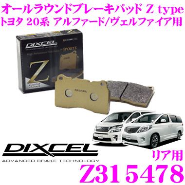 DIXCEL ディクセル Z315478Ztypeスポーツブレーキパッド(ストリート~サーキット向け)【制動力/コントロール性重視のオールラウンドパッド! トヨタ 20系 アルファード/ヴェルファイア 等】