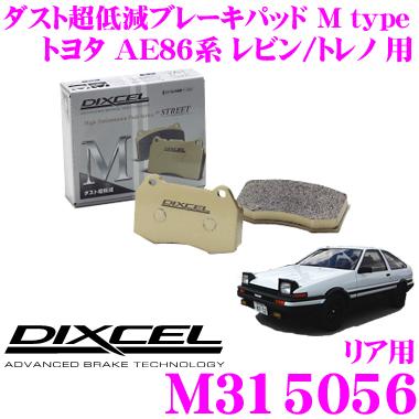 DIXCEL ディクセル M315056Mtypeブレーキパッド(ストリート~ワインディング向け)【ブレーキダスト超低減! トヨタ AE86系 レビン/トレノ 等】