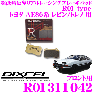 DIXCEL ディクセル R01311042R01type競技車両向けブレーキパッド【踏力により自在にコントロールできるレーシングパッド! トヨタ AE86系 レビン/トレノ 等】