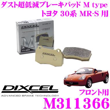 DIXCEL ディクセル M311366Mtypeブレーキパッド(ストリート~ワインディング向け)【ブレーキダスト超低減! トヨタ 30系 MR-S 等】