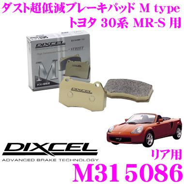 DIXCEL ディクセル M315086 Mtypeブレーキパッド(ストリート~ワインディング向け)【ブレーキダスト超低減! トヨタ 30系 MR-S 等】