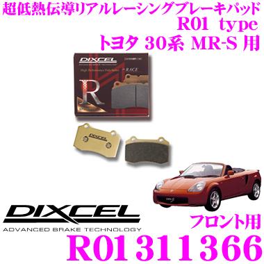 DIXCEL ディクセル R01311366R01type競技車両向けブレーキパッド【踏力により自在にコントロールできるレーシングパッド! トヨタ 30系 MR-S 等】