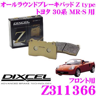 DIXCEL ディクセル Z311366Ztypeスポーツブレーキパッド(ストリート~サーキット向け)【制動力/コントロール性重視のオールラウンドパッド! トヨタ 30系 MR-S 等】