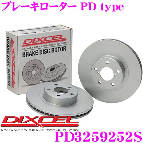 DIXCEL ディクセル PD3259252S PDtypeブレーキローター(ブレーキディスク)左右1セット 【耐食性を高めた純正補修向けローター! 日産 スカイライン 等適合】