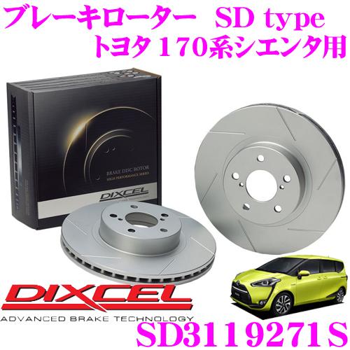DIXCEL ディクセル SD3119271SSDtypeスリット入りブレーキローター(ブレーキディスク)【制動力プラス20%の安全性! トヨタ 170系シエンタ 適合】