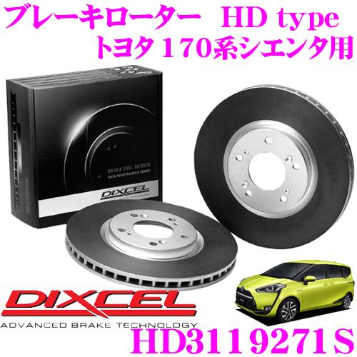 DIXCEL ディクセル HD3119271S HDtype ブレーキローター(ブレーキディスク) 【より高い安定性と制動力! トヨタ 170系シエンタ 適合】