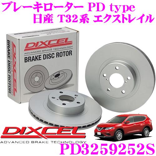 DIXCEL ディクセル PD3259252S PDtypeブレーキローター(ブレーキディスク)左右1セット 【耐食性を高めた純正補修向けローター! 日産 T32 エクストレイル 適合】