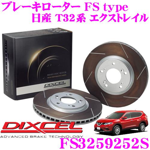 DIXCEL ディクセル FS3259252SFStypeスリット入りスポーツブレーキローター(ブレーキディスク)左右1セット【耐久マシンでも証明されるプロスペックモデル! 日産 T32 エクストレイル適合】