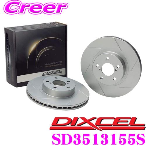 DIXCEL ディクセル SD3513155S SDtype スリット入り ブレーキローター(ブレーキディスク) フロント用 制動力プラス20%の安全性 マツダ CX-5 等適合