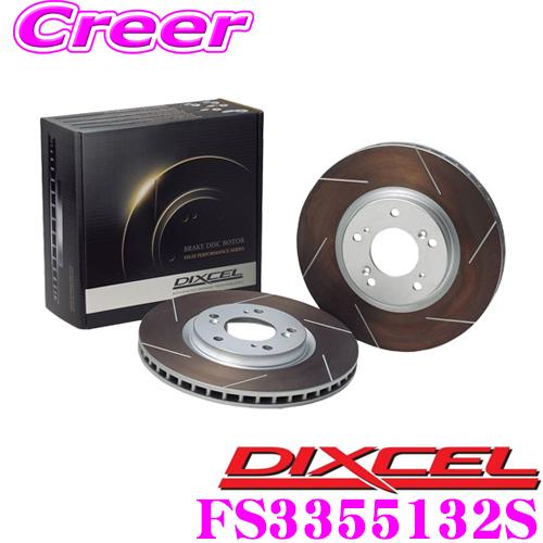 DIXCEL ディクセル FS3355132S FStypeスリット入りスポーツブレーキローター(ブレーキディスク)リア左右1セット 耐久マシンでも証明されるプロスペックモデル! ホンダ FK2 シビック適合