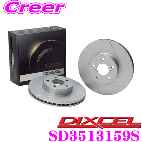 DIXCEL ディクセル SD3513159SSDtype スリット入り ブレーキローター(ブレーキディスク) フロント左右1セット 制動力プラス20%の安全性 マツダ KG2P CX-8適合