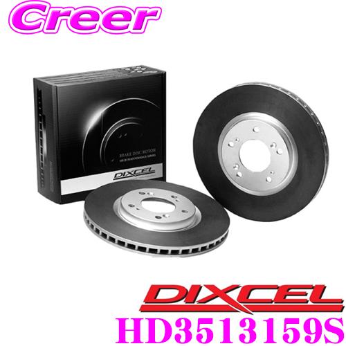 DIXCEL ディクセル HD3513159S HDtypeブレーキローター(ブレーキディスク) フロント左右1セット より高い安定性と制動力! マツダ KG2P CX-8適合