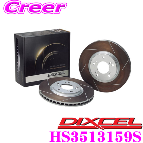 DIXCEL ディクセル HS3513159S HStypeスリット入りブレーキローター(ブレーキディスク) フロント左右1セット 制動力と安定性を高次元で融合! マツダ KG2P CX-8適合