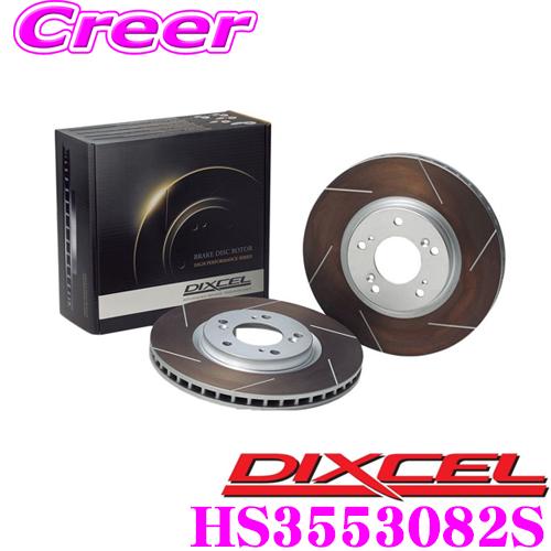 DIXCEL ディクセル HS3553082S HStypeスリット入りブレーキローター(ブレーキディスク) リア左右1セット 制動力と安定性を高次元で融合! マツダ KG2P CX-8適合