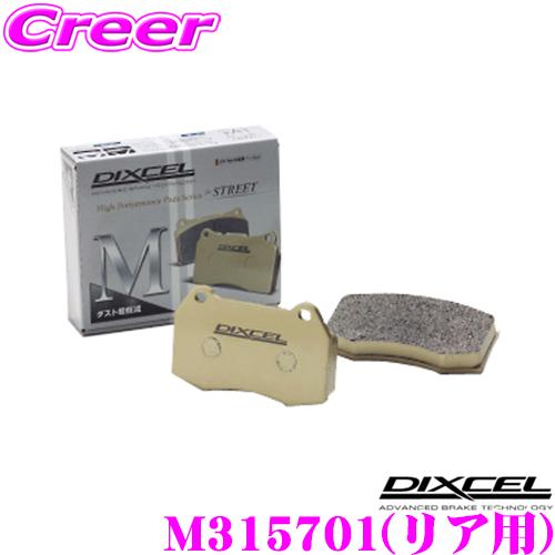 DIXCEL ディクセル M315701Mtypeブレーキパッド(ストリート~ワインディング向け)【ブレーキダスト超低減! トヨタ 60系 ハリアー】