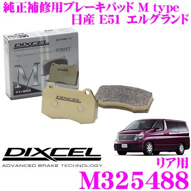 DIXCEL ディクセル M325488 Mtypeブレーキパッド(ストリート~ワインディング向け)【ブレーキダスト超低減! 日産 E51 エルグランド】