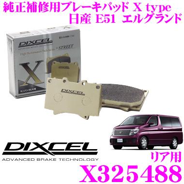 DIXCEL ディクセル X325488 Xtypeブレーキパッド(ストリート/ワインディング/オフロード向け) 【重量のあるミニバン/SUVに最適なパッド! 日産 E51 エルグランド】