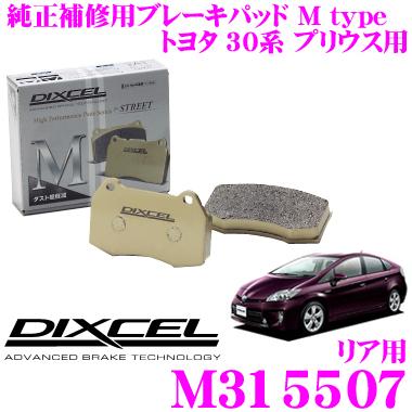 DIXCEL ディクセル M315507 Mtypeブレーキパッド(ストリート~ワインディング向け)【ブレーキダスト超低減! トヨタ 30系 プリウス】