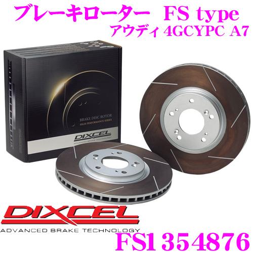 DIXCEL ディクセル FS1354876 FStypeスリット入りスポーツブレーキローター(ブレーキディスク)左右1セット 【耐久マシンでも証明されるプロスペックモデル! アウディ 4GCYPC A7等 等適合】